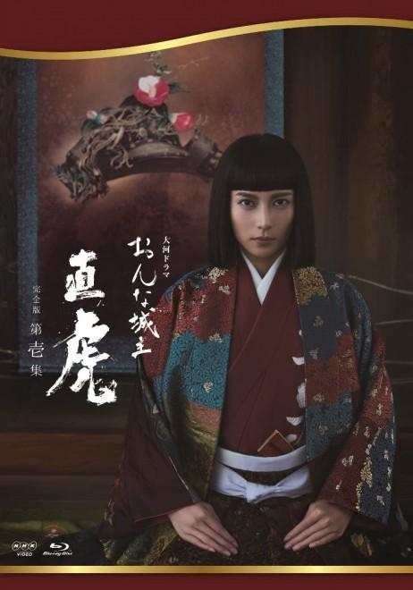 『おんな城主 直虎 完全版 第壱集』Blu-ray、ポニーキャニオン、2017年