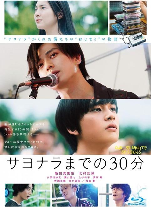 『映画 サヨナラまでの30分 通常版(Blu-ray)』SMR、2020年