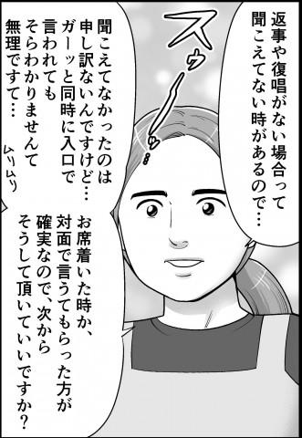 """クレーマーに""""心の声""""直接ぶつけてしまったら…も〜さんの実録漫画"""