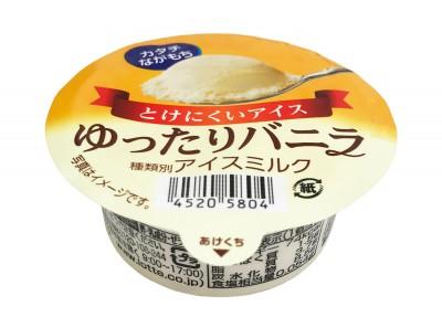 ロッテの業務用アイス『とけにくいアイス ゆったりバニラ』