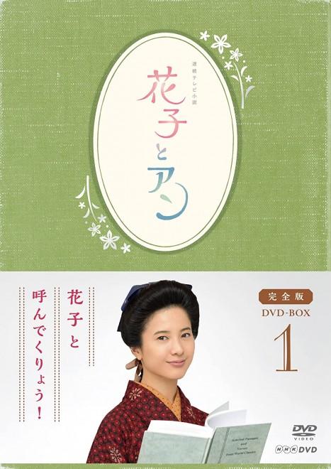 『連続テレビ小説「花子とアン」完全版 Blu-ray-BOX-1』アミューズソフトエンタテインメント、2014年