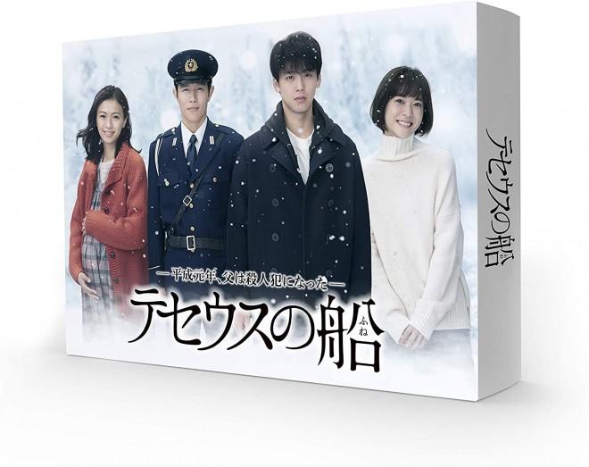 『テセウスの船 DVD-BOX』TCエンタテインメント、2020年