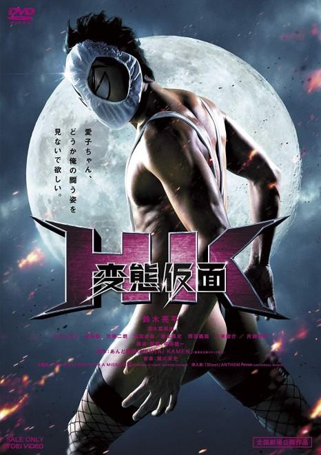 『HK/変態仮面 DVD』TOEI COMPANY,LTD.(TOE)(D)、2016年