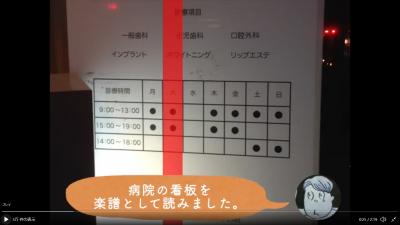 さらに病院の看板(画像提供:西村直晃さん)