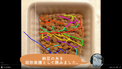 納豆の糸を楽譜にするマニアックさ!(画像提供:西村直晃さん)