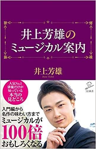 『井上芳雄のミュージカル案内』 (SB新書)