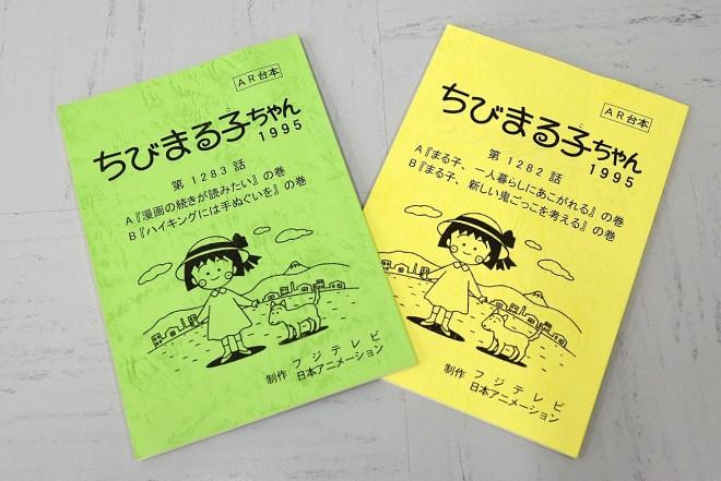 ナレーター交代後の初回と2回目の『ちびまる子ちゃん』台本 (C)oricon ME inc.