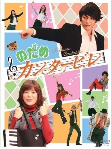 『のだめカンタービレ』DVD-BOX、アミューズソフトエンタテインメント、2007年