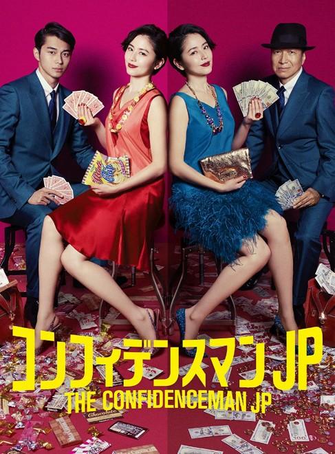 『コンフィデンスマンJP DVD−BOX』ポニーキャニオン、2018年