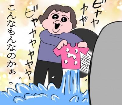 洗濯機の「すすぎ」ボタンを押したら大惨事に(画像提供:@onkun_suko)