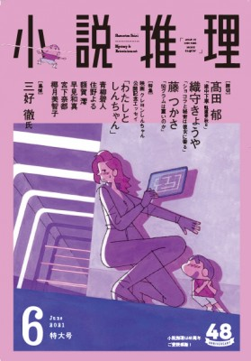 月刊文芸誌『小説推理』6月号表紙(4月27日発売)/双葉社