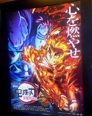 映画館に掲示された『劇場版「鬼滅の刃」無限列車編』のポスター