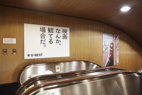 『映画なんか、観てる場合だ。』 U-NEXTが映画業界の現状を危惧して発信した広告。東京・六本木駅構内に掲出