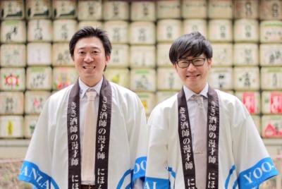 きき酒師の漫才師 「にほんしゅ」<あさやん(左)・北井一彰(右)>