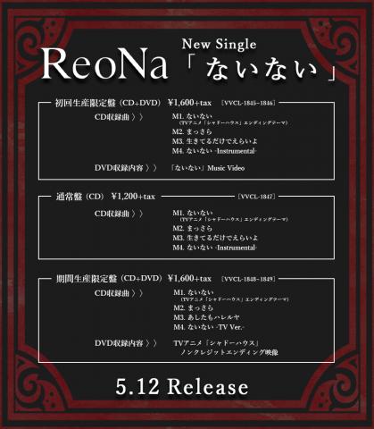 ReoNaシングル「ないない」収録曲など