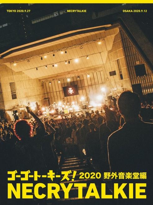 先月発売されたBlu-ray『「ゴーゴートーキーズ!2020野外音楽堂編』