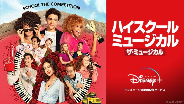 『ハイスクール・ミュージカル:ザ・ミュージカル』 シーズン2より (C) 2021 Disney and its related entities