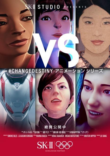 石川佳純選手を含め6組のアスリートが登場する、SK-II STUDIO新作動画「VSシリーズ」