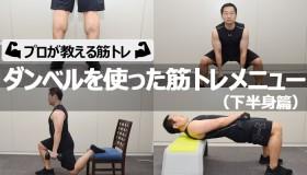 【プロが教える筋トレ】ダンベルを使った下半身の筋トレメニュー