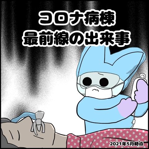 ぱれちにさん『コロナ病棟 最前線の出来事』