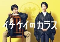 『イチケイのカラス』キャスト・出演者一覧【2021年4月期放送】