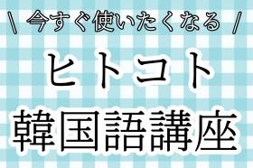 今すぐ使いたくなる韓国語講座!「アイゴ」「ウェ?」など…友達に韓国語でLINEしよう!【ハングクTIMES Vol.12】