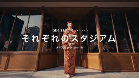 SK-II STUDIO映像作品「それぞれのスタジアム」キービジュアル