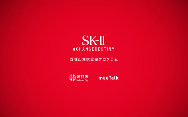 SK-IIが渋谷区、meeTalkと実施する女性起業家支援プログラムの参加事前登録が6月21日より開始された