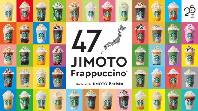 スタバ新作『47JIMOTO フラペチーノ』一覧