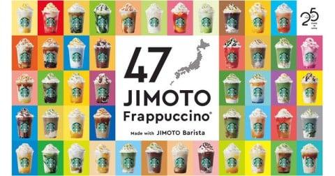 スタバ47都道府県 地域限定『47JIMOTO フラペチーノ』エリア別・全種類・詳細を一覧で紹介!