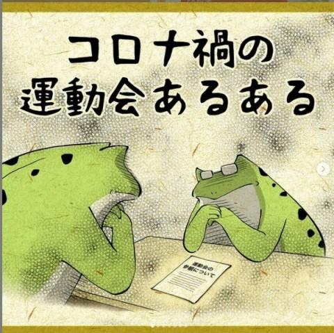ユウコトリトリさん(@yuko_toritori)『コロナ禍の運動会あるある』