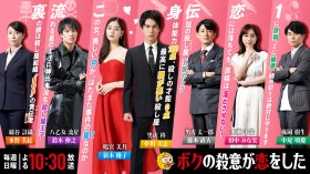 『ボクの殺意が恋をした』(ボク恋)キャスト・出演者一覧【2021年7月期放送】