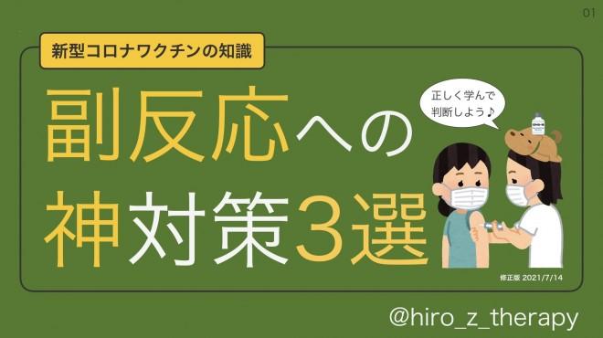 「ひろ図解療法士」さんTwitter(@hiro_z_therapy)より