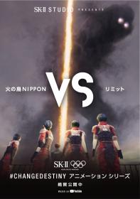 """「アタックNo.1」をアレンジ、SK-II STUDIOの""""火の鳥NIPPON""""を描いた映像作品に反響"""