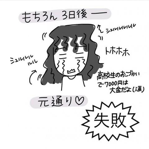 ストレートパーマを当てた3日後に、なぜかクセ毛が復活(画像提供:新庄アキラ)