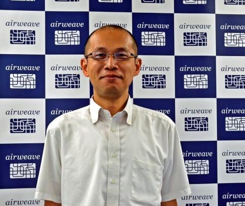 株式会社エアウィーヴ 事業開発部・執行役員 安藤強史氏