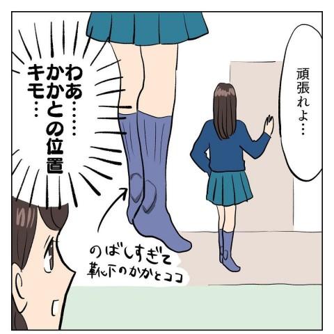 靴下を伸ばし過ぎて、かかとの部分がおかしな位置にきてしまっている女子高生(画像提供:シブヤツキミ)
