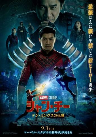 『シャン・チー/テン・リングスの伝説』(C)Marvel Studios 2021