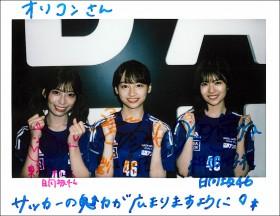 (左から)東村芽依さん、影山優佳さん、松田好花さんの直筆サイン入りチェキ(C)ORICON NewS inc.
