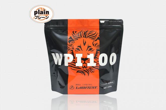 WPI100 プレーン<リミテスト>