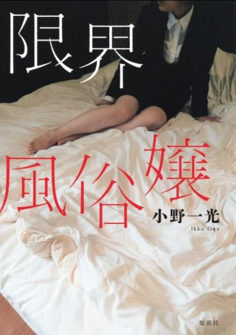 『限界風俗嬢』(集英社)カバー写真/小野一光