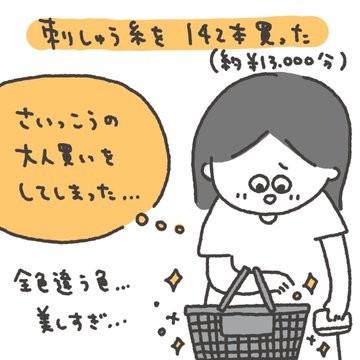 142本の刺繍糸を購入したエピソードを漫画にした、ありまさん(画像提供:@arimama_umauma)
