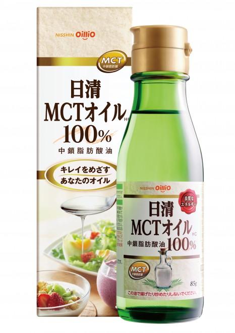 「日清MCTオイル HC」