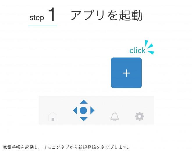 アプリをスマホにダウンロードして起動し、「+」をタップ