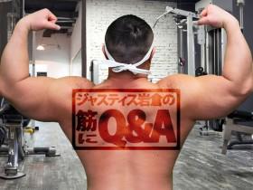 【ジャスティス岩倉の 筋にQ&A】Q.筋トレをして体を大きくしたい場合、睡眠は重要でしょうか。
