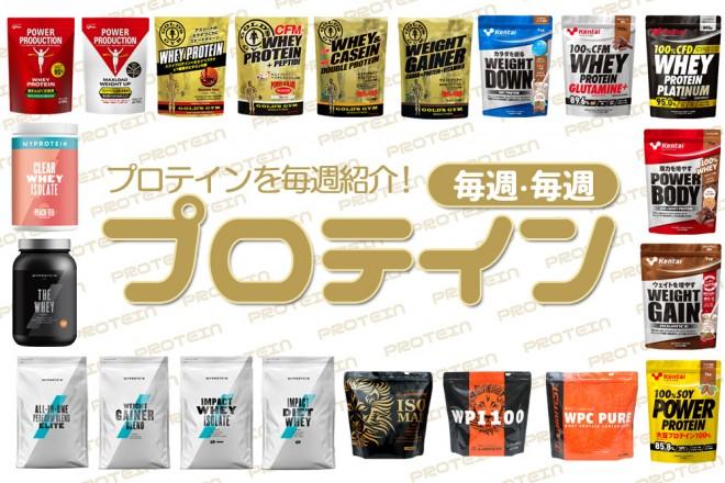パワーボディ100%ホエイプロテイン ミルクチョコ風味<ケンタイ>【ジャスティス岩倉の毎週、毎週プロテイン】