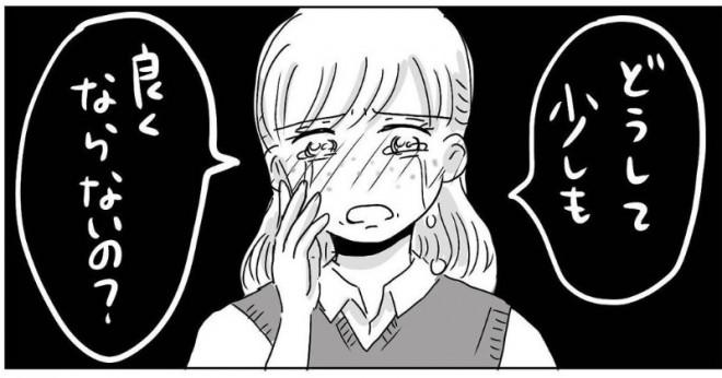 「12年間、肌荒れと戦った話」ニキビの症状に悩む学生時代のサヤカさん(画像:@sawayakasayaya)