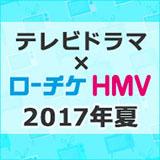 テレビドラマ × ローチケHMV