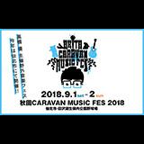 秋田CARAVAN MUSIC FES 2018