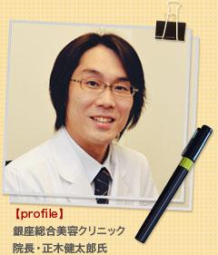 銀座総合美容クリニック/院長・正木健太郎氏